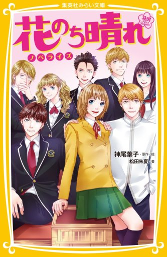 HanaHare-novel